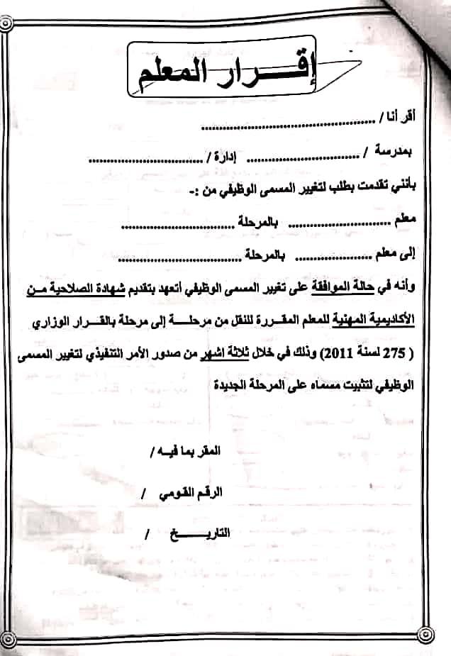 ننشر أوراق تغيير المسمى الوظيفي بمحافظة الاسكندرية 83830410
