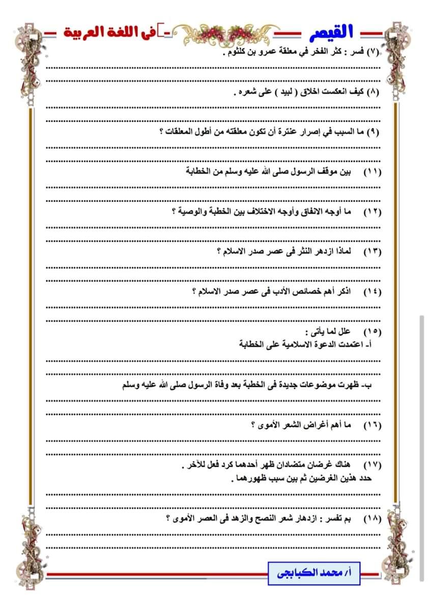 تجميع لكل امتحانات اللغة العربية والتربية الإسلامية للصف الثانى الثانوى 2020 840010