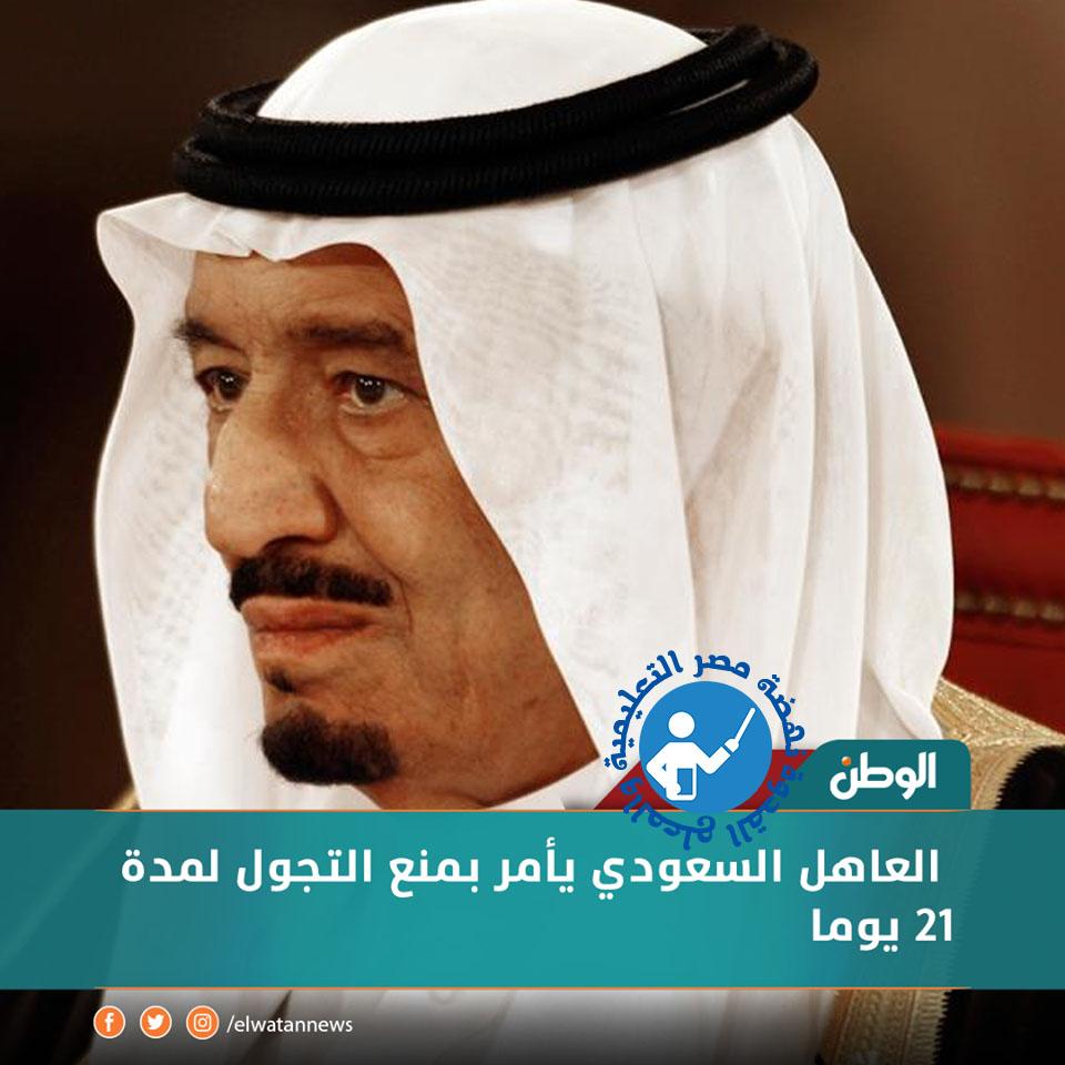 عاجل - السعودية تفرض حظر التجول فى البلاد 84687010