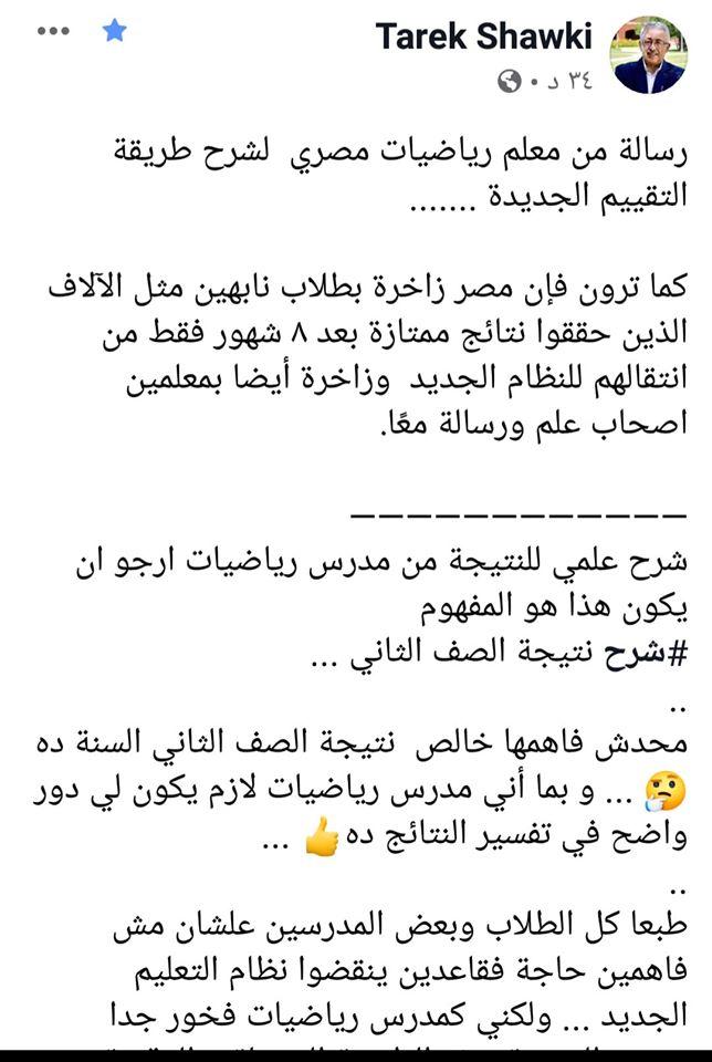 نقلا عن الدكتور طارق شوقى عبر صفحته الشخصية رسالة من معلم رياضيات مصري لشرح طريقة التقييم الجديدة  84714610