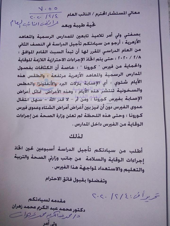 أول بلاغ للنائب العام  من ولى أمر حاصل على الدكتوراة يطالب بتأجيل الدراسة أسبوعين 84924210