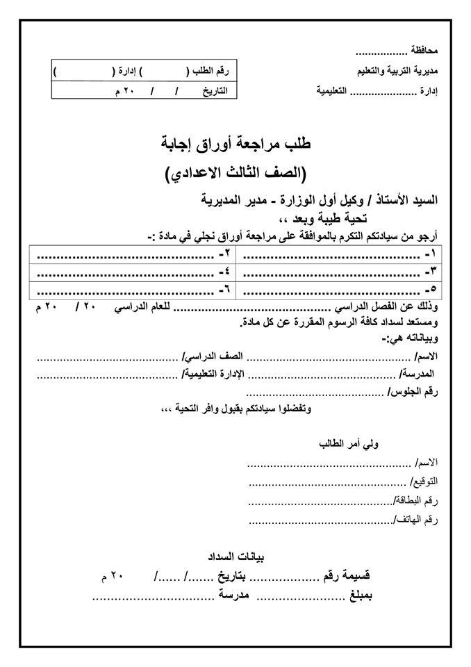 طلب مراجعة أوراق إجابة - طلب التظلم (الصف الثالث الاعدادي) 84926410