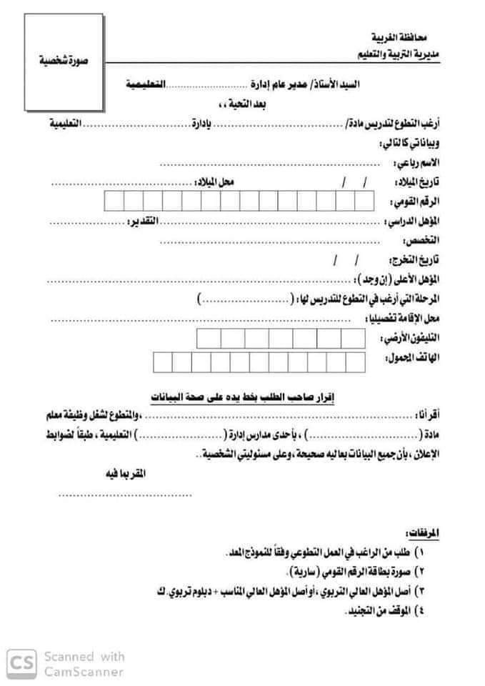 للطباعة استمارة العمل التطوعى لمن يرغب من خريجى الجامعات موحدة على مستوى المحافظات 84986610
