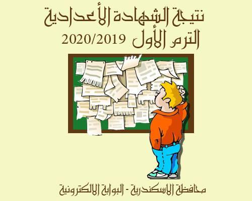 بوابة مخافظة الإسكندرية تابعونا غدًا أو يوم الثلاثاء إعتماد نتيجة إعدادية الإسكندرية  نصف العام 85019010