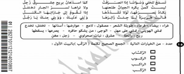 امتحان لغة عربية للأول الثانوى الأستاذ سعد المنياوى مجاب عنه مواصفات 2020 856410