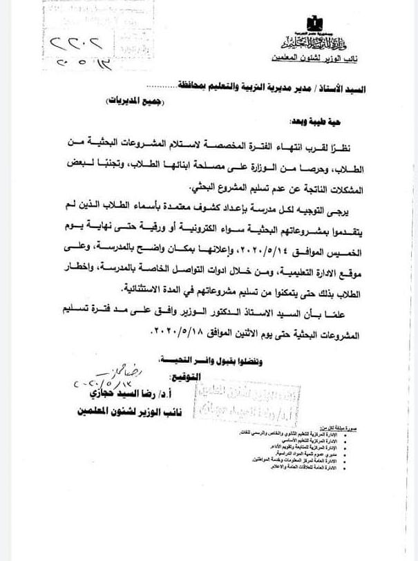 إعلان أسماء الطلاب الذين لم يسلموا الابحاث تقطع الطريق على من يفكرون في مقاضاة الوزارة 8602_110