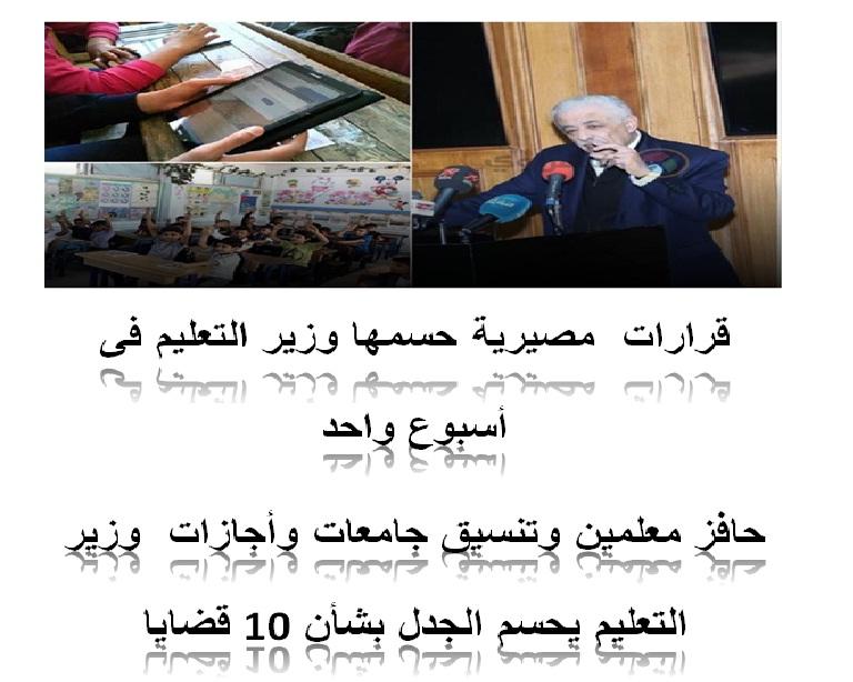 حافز معلمين وتنسيق جامعات وأجازات  وزير التعليم يحسم الجدل بشأن 10 قضايا 86227210