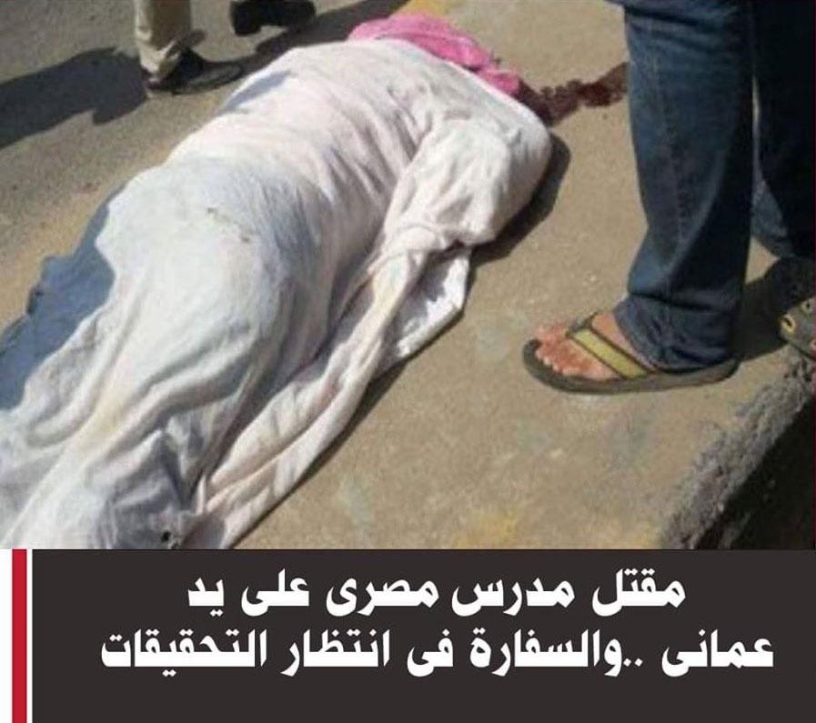 هاشتاج عايزين حق زميلنا يجتاح مواقع التواصل بعد مقتل مدرس مصرى بيد عمانى  داخل سلطنة عمان 86809010