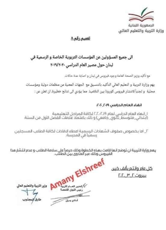 إنهاء العام الدراسي في لبنان اليوم 87151110