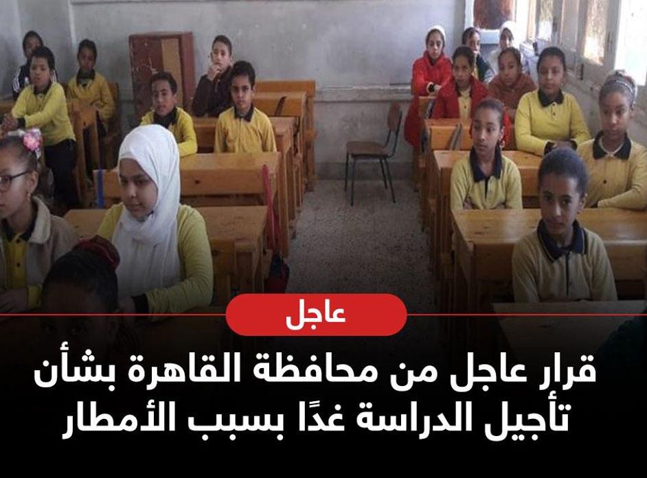 بعد القرار المنفرد لمحافظ القاهرة بتعليق الدراسة غدًا فى كل المدارس التعليم القرار راجع للمحافظ  87178210