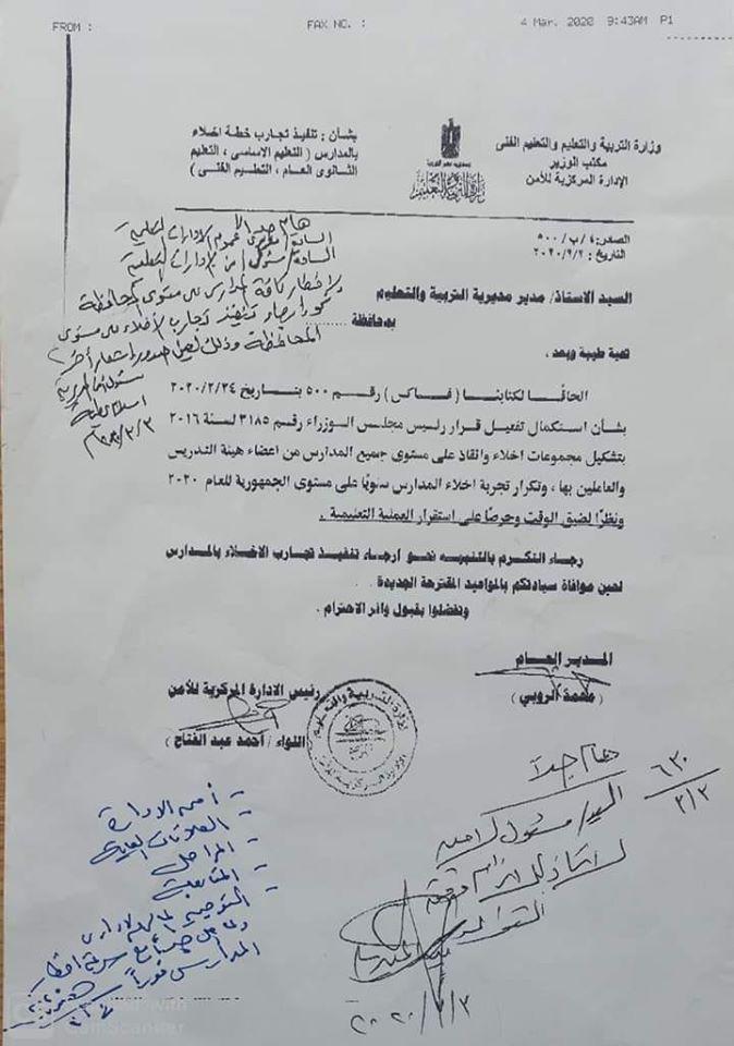 فاكس تأجيل إخلاء المدارس لموعد لم يتحدد بعد  87189610