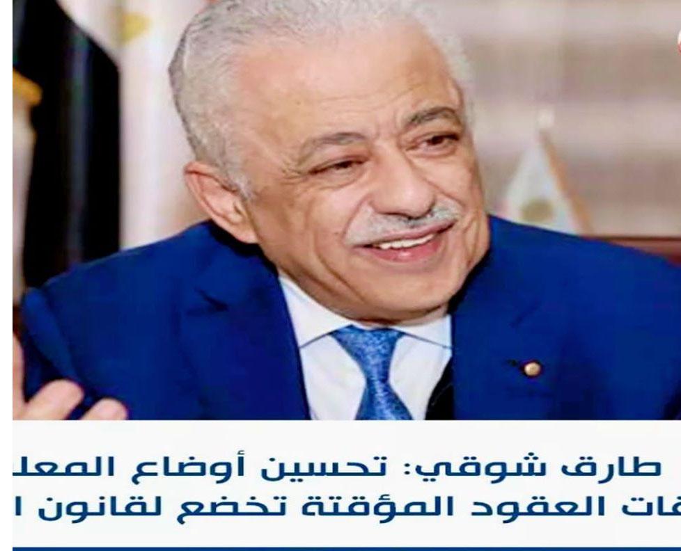 طارق شوقي: تحسين أوضاع المعلمين ومسابقات العقود المؤقتة تخضع لقانون العمل 87325710
