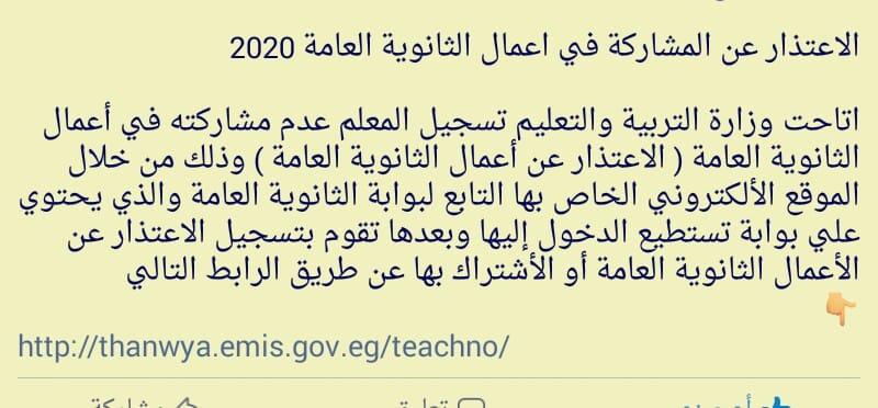 الاعتذار عن المشاركة في اعمال الثانوية العامة 2020 87381310