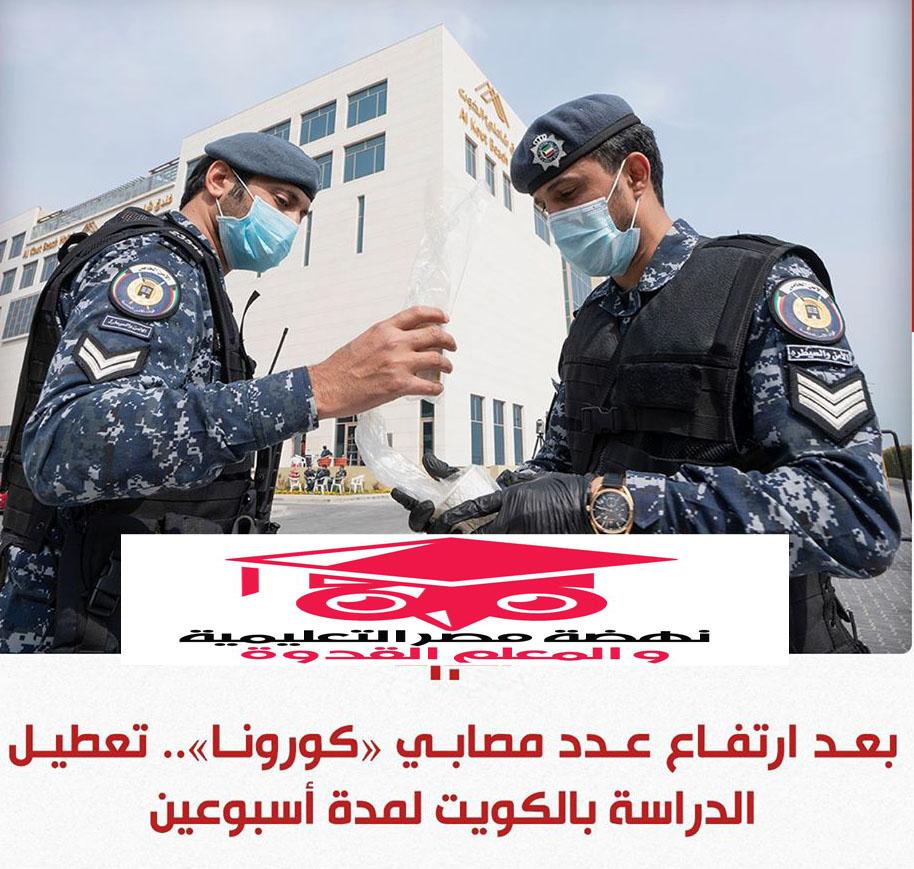 عاجل بسبب كورونا الكويت توقف الدراسة فى المدارس لمدة أسبوعين قابلة للتجديد 87464510