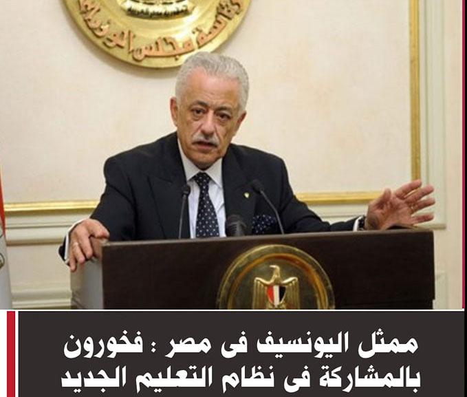 أعضاء اليونيسيف -  مشاركتنا فى المنظومة الجديدة للتعليم فى مصر وسام على صدورنا 87505810