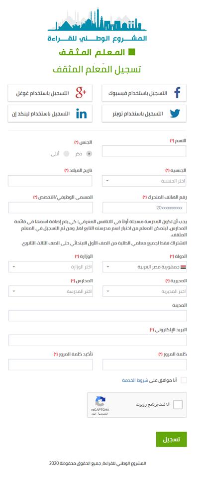عاجل وهام للغاية سارع بالتسجيل على موقع المشروع الوطنى للقراءة  آخر موعد للتسجيل : 9 مارس 2020 على هذا الرابط 87750710
