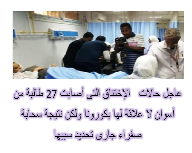 عاجل حالات   الإختناق التى أصابت 27 طالبة من أسوان لا علاقة لها بكورونا ولكن نتيجة سحابة صفراء جارى تحديد سببها 88163410
