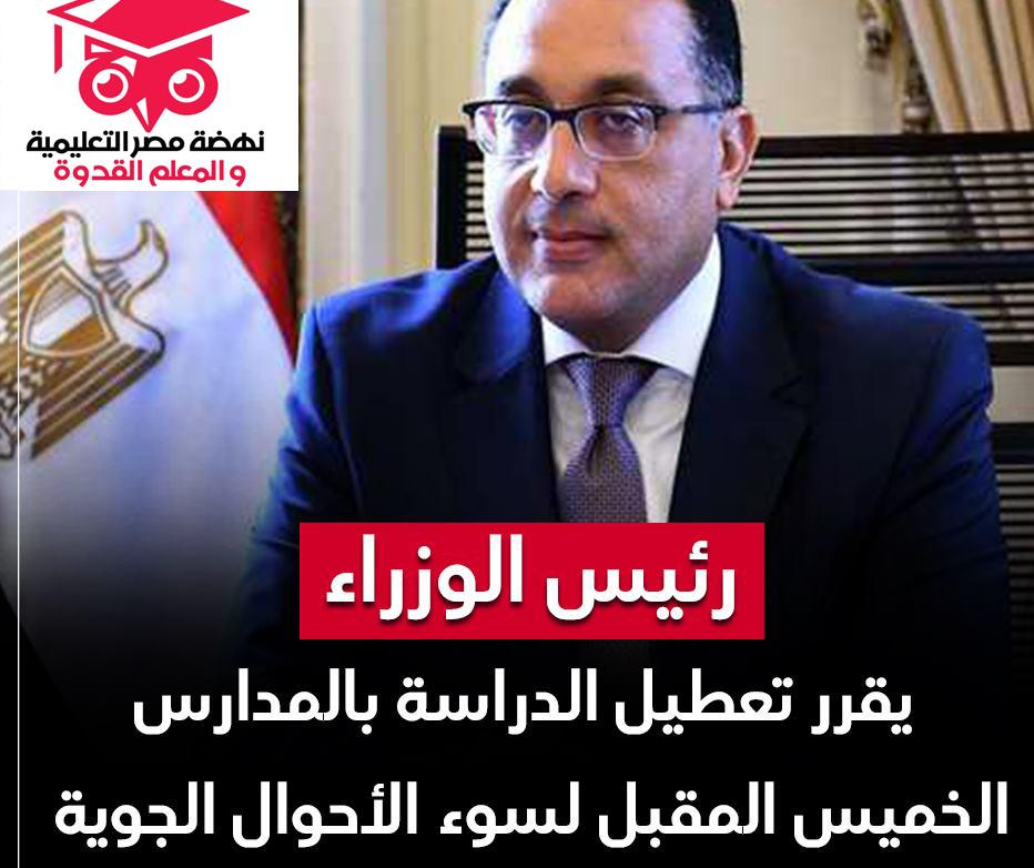 عاجل  من رئاسة الوزراء تعطيل الدارسة فى كل المدارس المصرية لسوء الأحوال الجوية الخميس القادم 12 مارس 2020 88347010