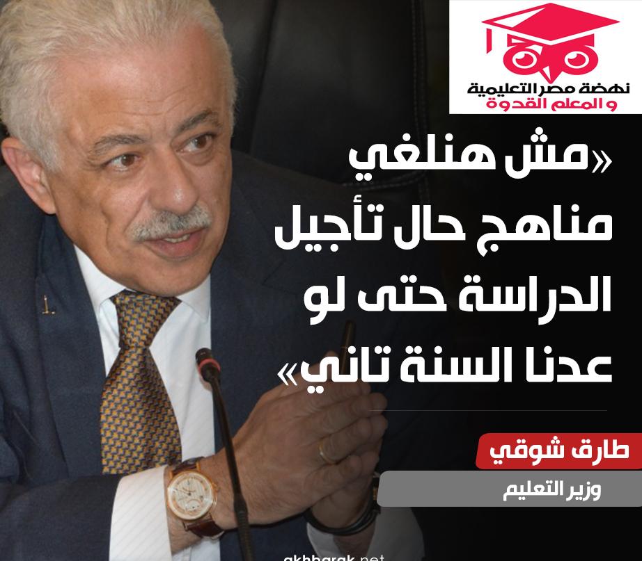 طارق شوقى - مش هحذف مناهج حتى لو الظروف حكمت و عدنا السنة تانى 88423210