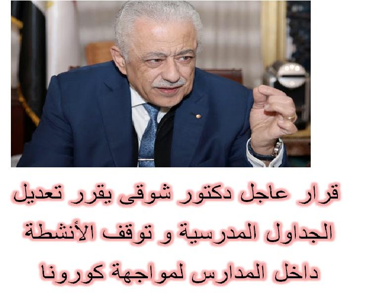 قرار عاجل دكتور شوقى يقرر تعديل الجداول المدرسية و توقف الأنشطة داخل المدارس لمواجهة كورونا 89035710