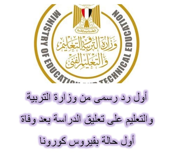 أول رد رسمى من وزارة التربية والتعليم على تعليق الدراسة بعد وفاة أول حالة بفيروس كورونا 89563910