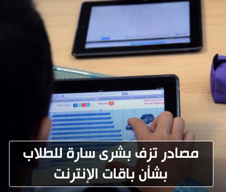شركات الإنترنت تساهم فى تحصيل الطلاب من المنزل بأمر من وزير الإتصالات باقات تعليمية لطلاب المدارس بأسعار مخفضة خلال 48 ساعة 89770610
