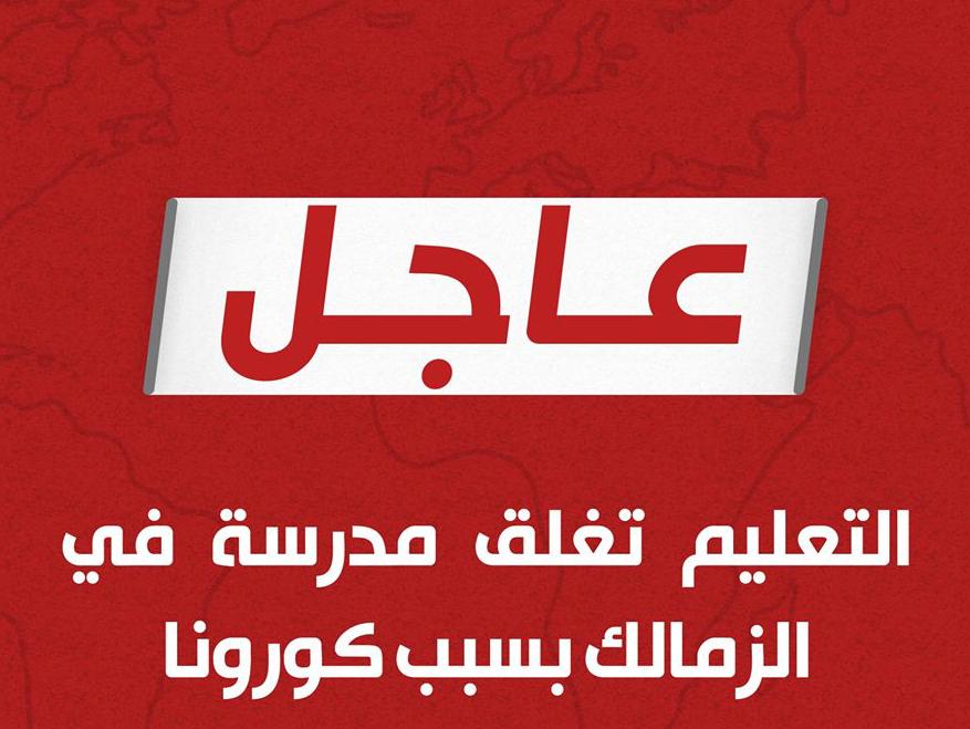 ننشر البيان الرسمى لمجلس الوزراء الخاص بغلق مدرسة بالزمالك بسبب كورونا و عزل كل هيئة الدريس والطلاب 14 يومًا 89832610