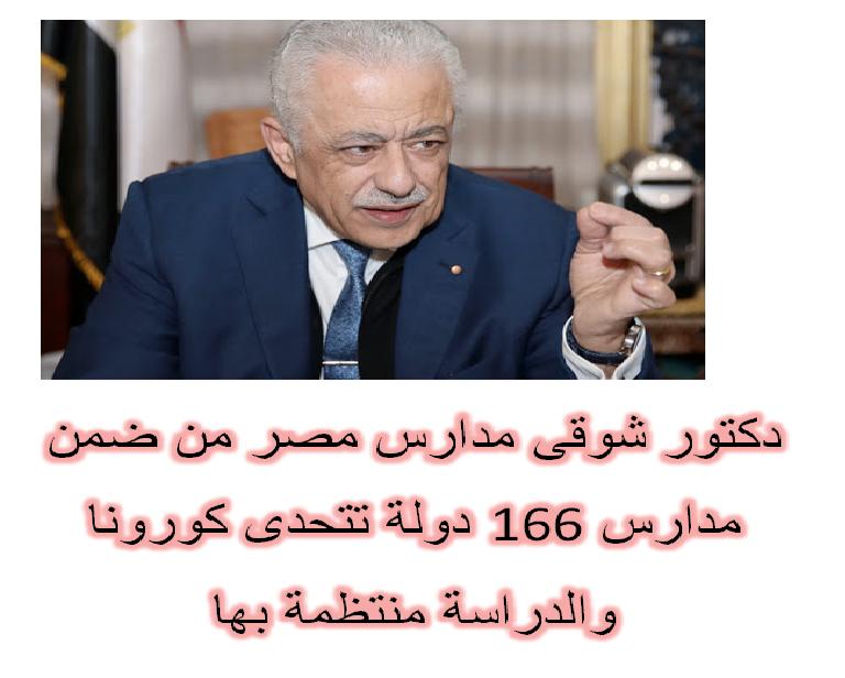 دكتور شوقى مدارس مصر من ضمن مدارس 166 دولة تتحدى كورونا والدراسة منتظمة بها 89847810