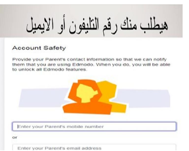 فيديو كيفية  تسجيل الطالب  علي برنامج الادمودو و يتواصل مع المعلم ويرفع بحثه 89987911