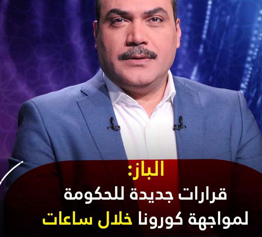 محمد الباز انتظروا قرارات هامة جديدة للحكومة بخصوص كورونا خلال ساعات 90305110
