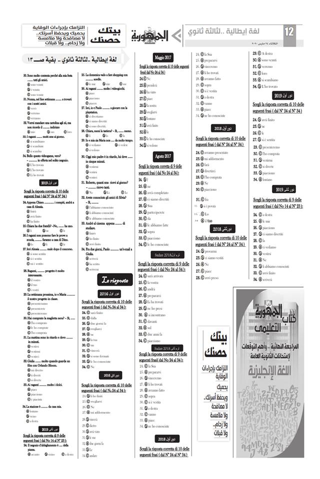مراجعة الجمهورية لغة ألمانية للثانوية العامة 2020 المتوقع  والمفيد 90509610