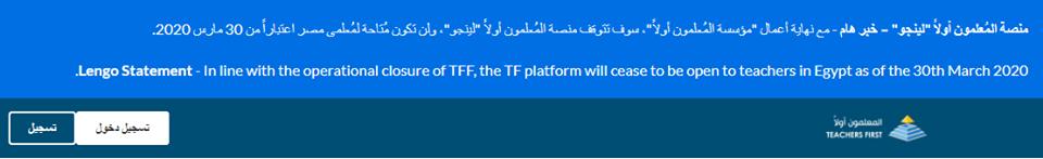 انتهاء عمل منصة المعلمون أولاً من مصر 31 مارس2020 90595710