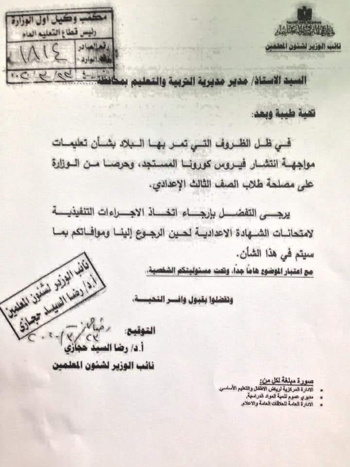 وزارة التربية والتعليم تراسل المديريات بالتوقف عن  صياعة الإمتحانات لحين اخبارهم بالتغييرات الجديدة   90675510