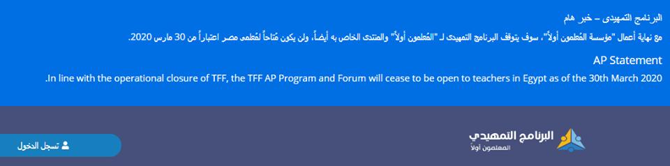 انتهاء عمل منصة المعلمون أولاً من مصر 31 مارس2020 90767510