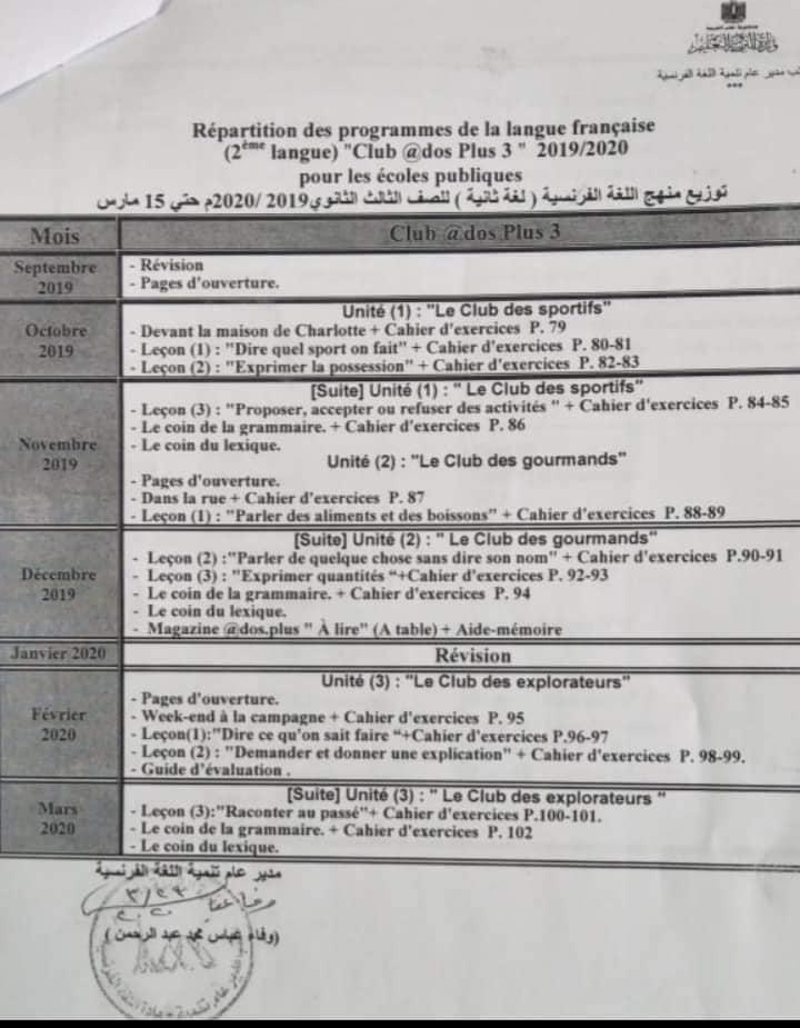 توزيع المناهج الرسمية  جتى 15 مارس   2020 لمادة اللغة الفرنسية   من مستشار المادة 91091410