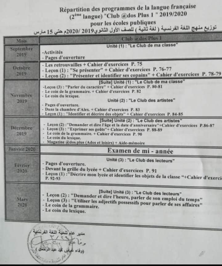 توزيع المناهج الرسمية  جتى 15 مارس   2020 لمادة اللغة الفرنسية   من مستشار المادة 91099210