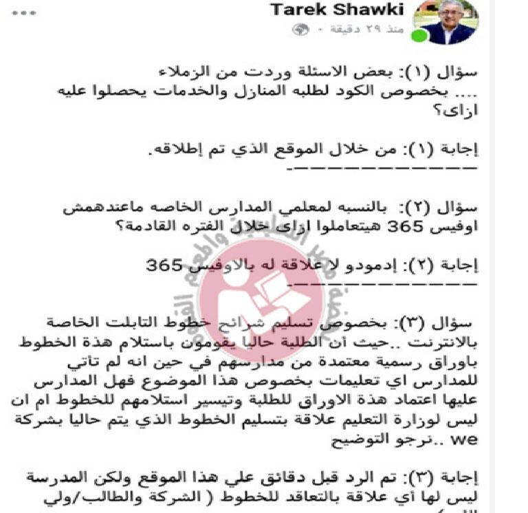 دكتور شوقى يرد عبر صفحته عن أهم أسئلة أولياء الأمور حول الإمتحانات والفترة القادمة 91176610