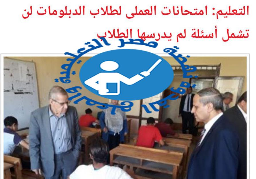التعليم - حذف مقررات ما قبل 15 ماس من امتحانات العملى للدبلومات الفنية 91362010