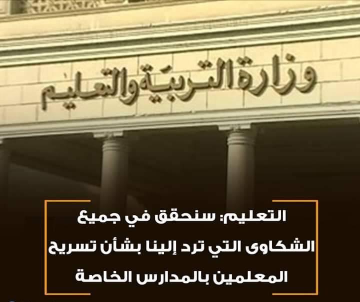 """التعليم   توجه بعدم طرد معلمى المدارس الخاصة و تؤكد """" سنحقق فى كل شكوى  91459110"""
