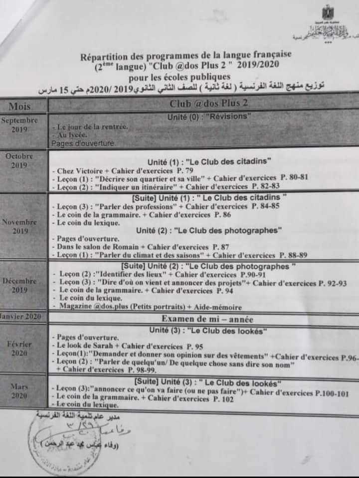 توزيع المناهج الرسمية  جتى 15 مارس   2020 لمادة اللغة الفرنسية   من مستشار المادة 91770610