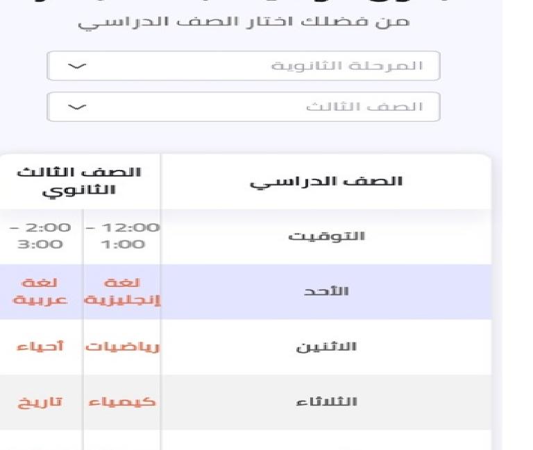 منصة الحصص الإقتراضية و البث المباشر التى أعلن عنها دكتور شوقى شاهدها الآن 92225110