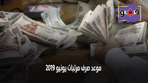 موعد صرف مرتبات يونيو 2019 وزارة  المالية تقرر زيادة عدد أيام الصرف 92510