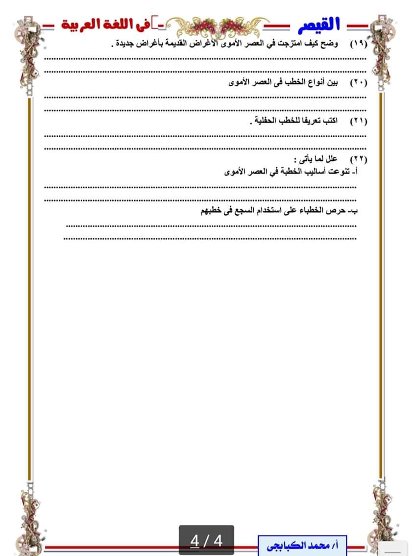 تجميع لكل امتحانات اللغة العربية والتربية الإسلامية للصف الثانى الثانوى 2020 926510