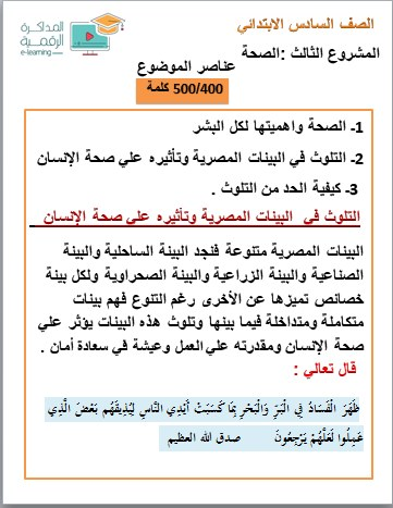 دكتور شوقى يعلن - تفاصيل إجراء المشروعات البحثية لطلاب النقل والشهادة الإعدادية 92810110