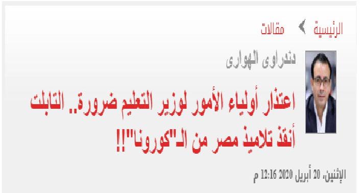 """مقال اليوم السابع - اعتذار أولياء الأمور لوزير التعليم ضرورة.. التابلت أنقذ تلاميذ مصر من الـ""""كورونا""""  93436610"""
