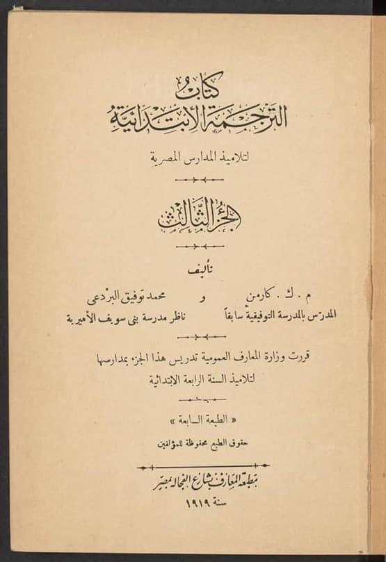 """وزير التعليم """" أساسيات الترجمة كانت تدرس فى المرحلة الإبتدائية """" زمان """" هذه صور من الكتب الدراسية التى أفرزت العلماء 94135711"""