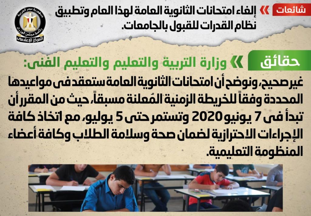 هام - وزارة التعليم بشأن إلغاء امتحانات الثانوية العامة لهذا العام وتطبيق نظام القدرات للقبول بالجامعات 94376310