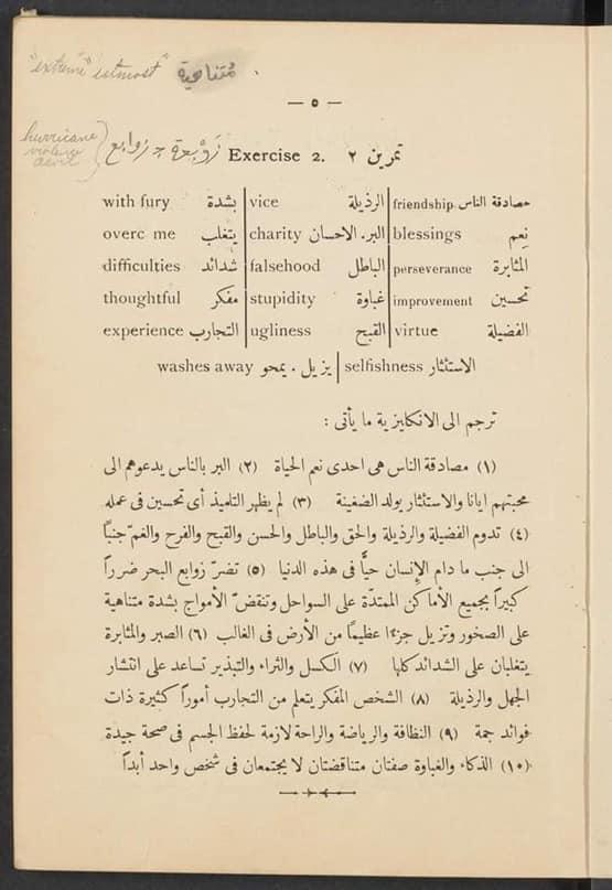 """وزير التعليم """" أساسيات الترجمة كانت تدرس فى المرحلة الإبتدائية """" زمان """" هذه صور من الكتب الدراسية التى أفرزت العلماء 94573110"""
