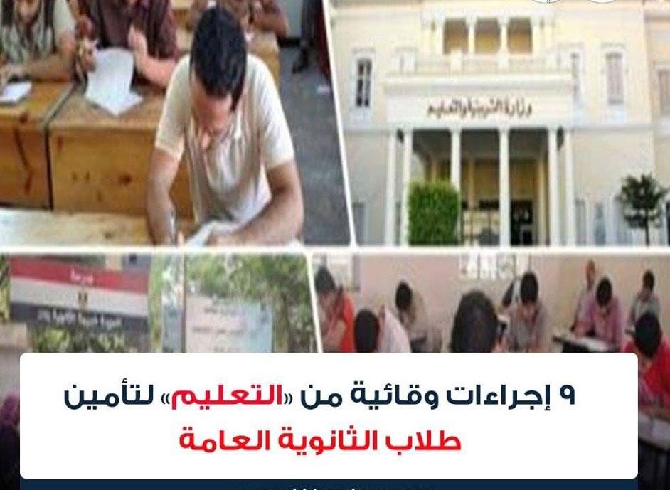 التعليم تنشر 9 إجراءات وقائية لتأمين طلاب  الثانوية_العامة من الإصابة بكورونا  94607610