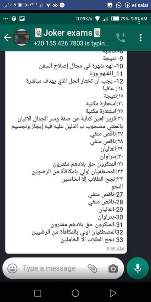 التعليم ترد على  تداول  طلاب الصف الاول الثانوى امتحان اللغة العربية بالإجابات على النت 94702510
